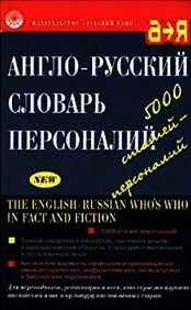ANGLO-RUSSKIJ SLOVAR PERSONALIJ - THE ENGLISH-RUSSIAN WHO´S WHO IN FACT AND FICTION
